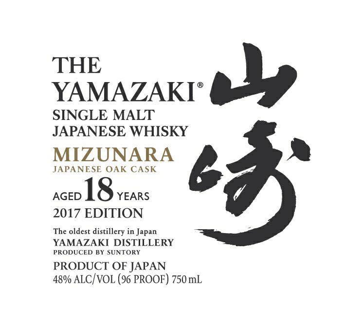 The Yamazaki 18YO Mizunara