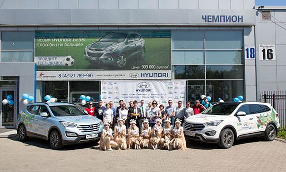 Автопробег Hyundai «Южно-Сахалинск – Москва 2014»: путь с острова на материк