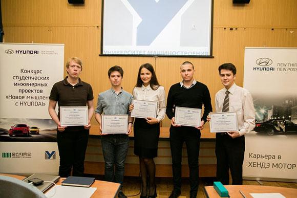 Подведены итоги совместного конкурса «Хендэ Мотор СНГ» и Московского государственного машиностроительного университета (МАМИ)