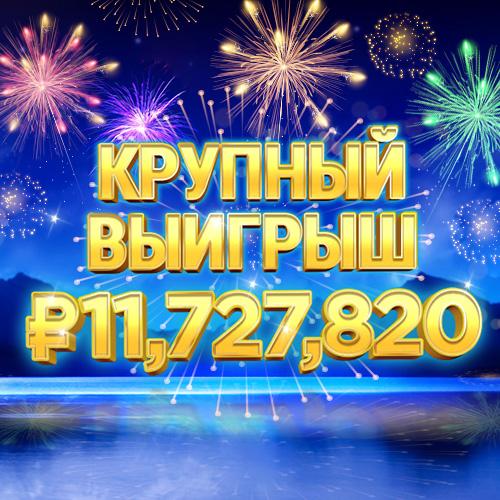 BIG_WIN_banner_facebook_RUS_v01.jpg