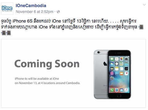 ការទន្ទឹងរងចាំ iPhone 6s & 6s Plus បានមកដល់ហើយ