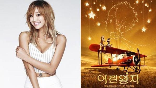 """Hyorin សមាជិកក្រុម Sistar ច្រៀងផ្សព្វផ្សាយខ្សែភាពយន្តកូរ៉េមានចំណងជើងថា """" The Little Prince"""""""