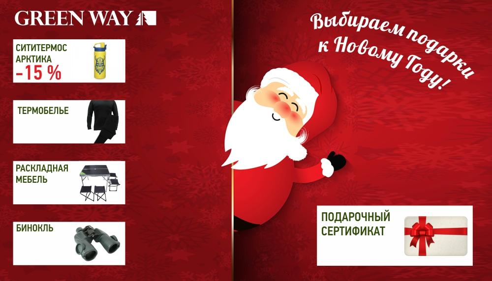 Выбираем подарки к Новому Году! ИМ.jpg