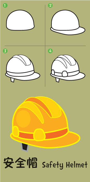安全帽 Safety Helmet