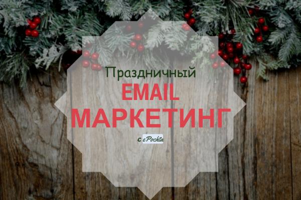 Массовая рассылки email