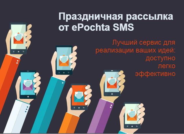 Праздничная рассылка СМС сообщений