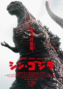 Godzilla_Resurgence_Theatrical_Poster - toho.jpg