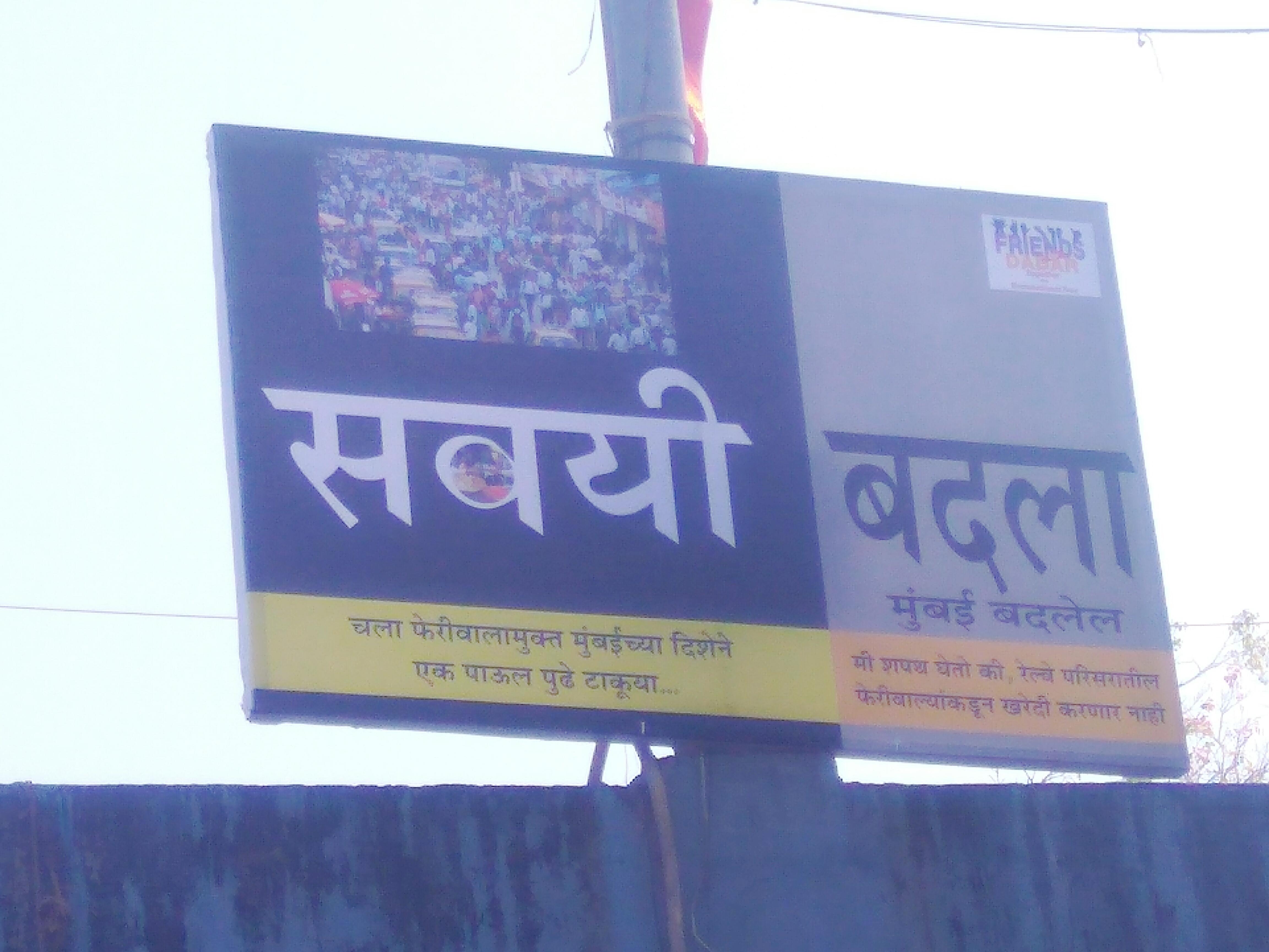 'सवयी बदला मुंबई बदलेल' दादरमध्ये मनसेची बॅनरबाजी