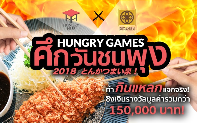 Eating Competition : Hungry Games