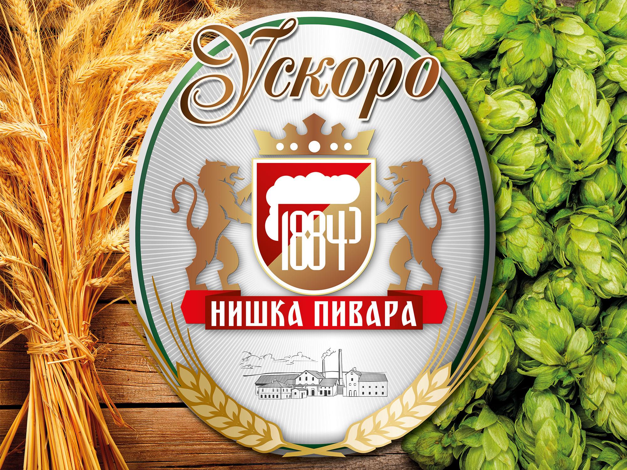 niska pivara proizvodi
