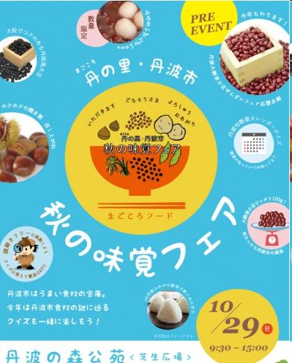 丹波 秋の味覚フェア 【10/29(日)】