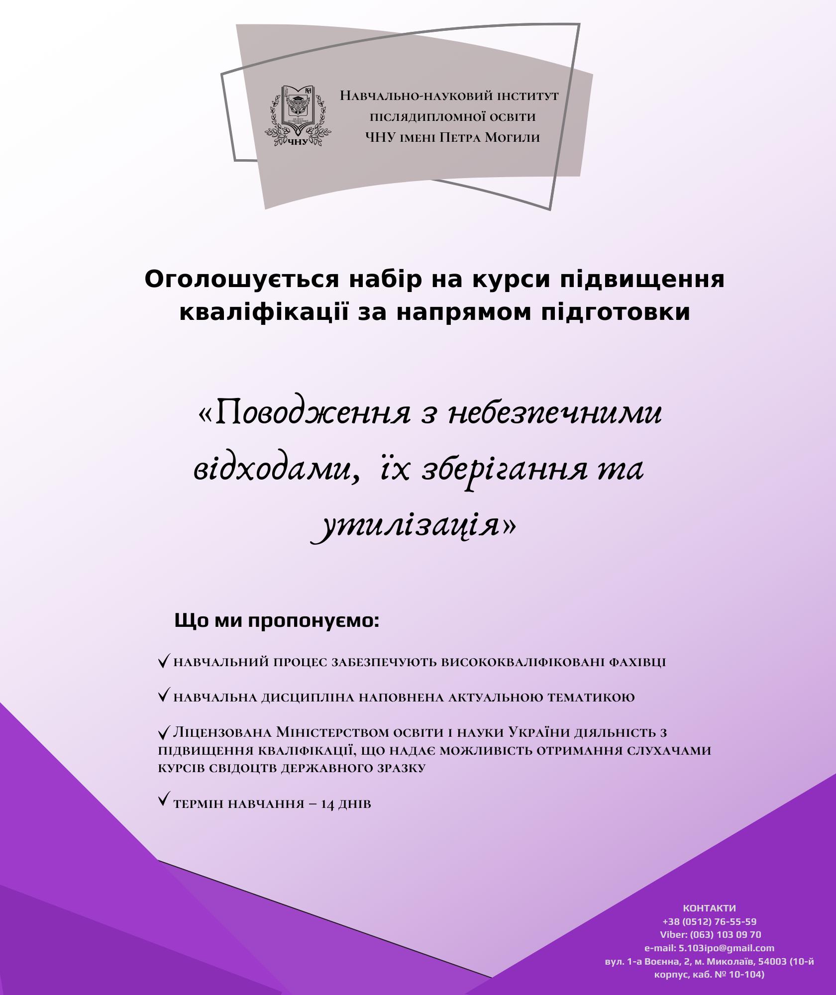 Копія _Що ми пропонуємо_ • навчальний процес забезпечують висококваліфіковані фахівці • навчальна дисципліна наповнена актуальною тематикою • Ліцензована Міністерством освіти і науки України діяльність з .png