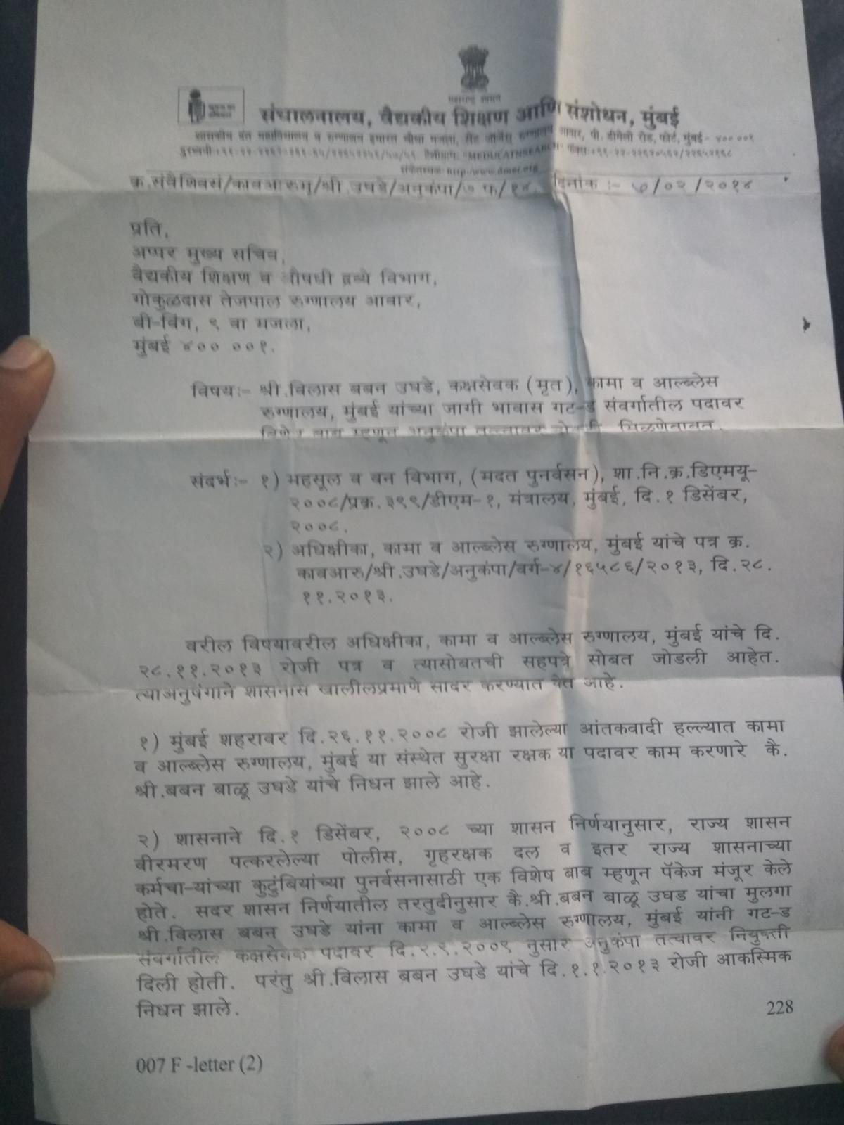 26/11 हमला: शहीद की पत्नी का छलका दर्द, कहा सरकार 4 साल से रुला रही है...