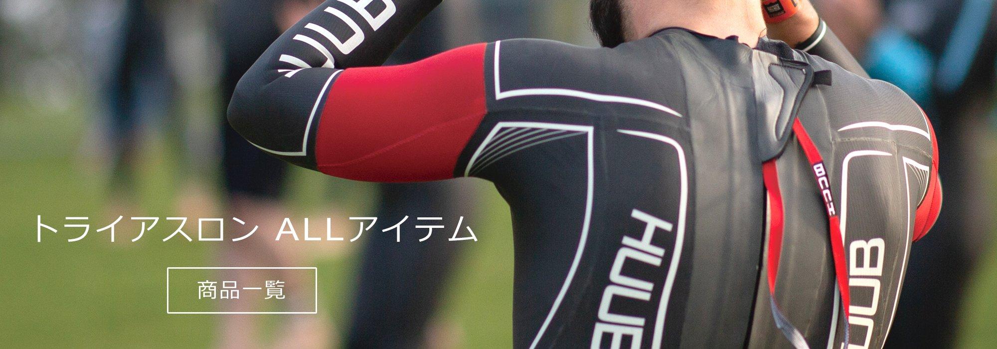 Banner triathlon