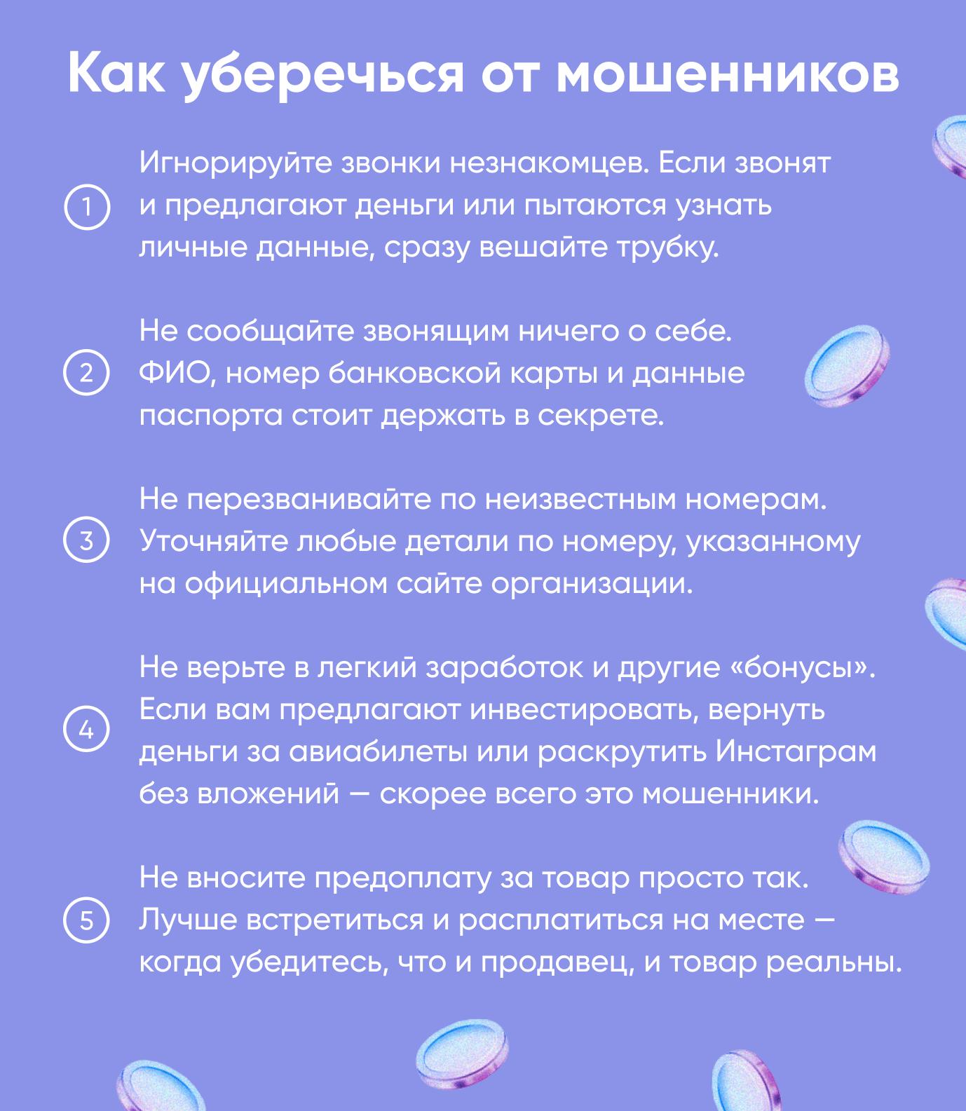Мошенники-сценарии.png