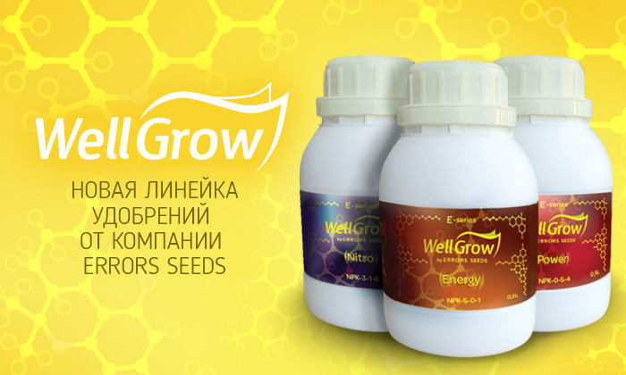 купить удобрения Well Grow by Errors Seeds