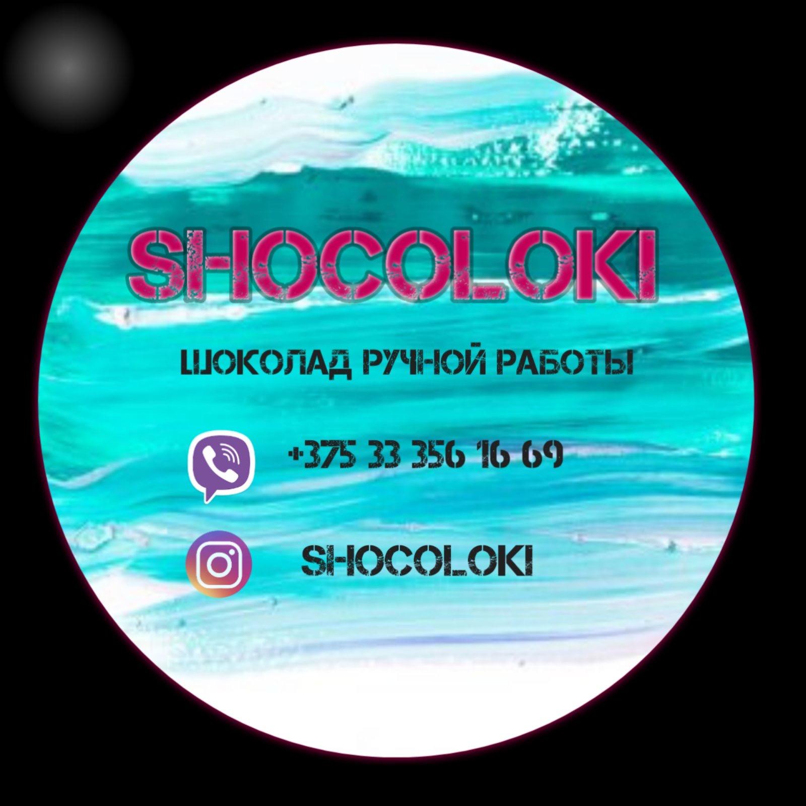 """Шоколад ручной работы всего за 5,60 в """"Shocoloki"""""""