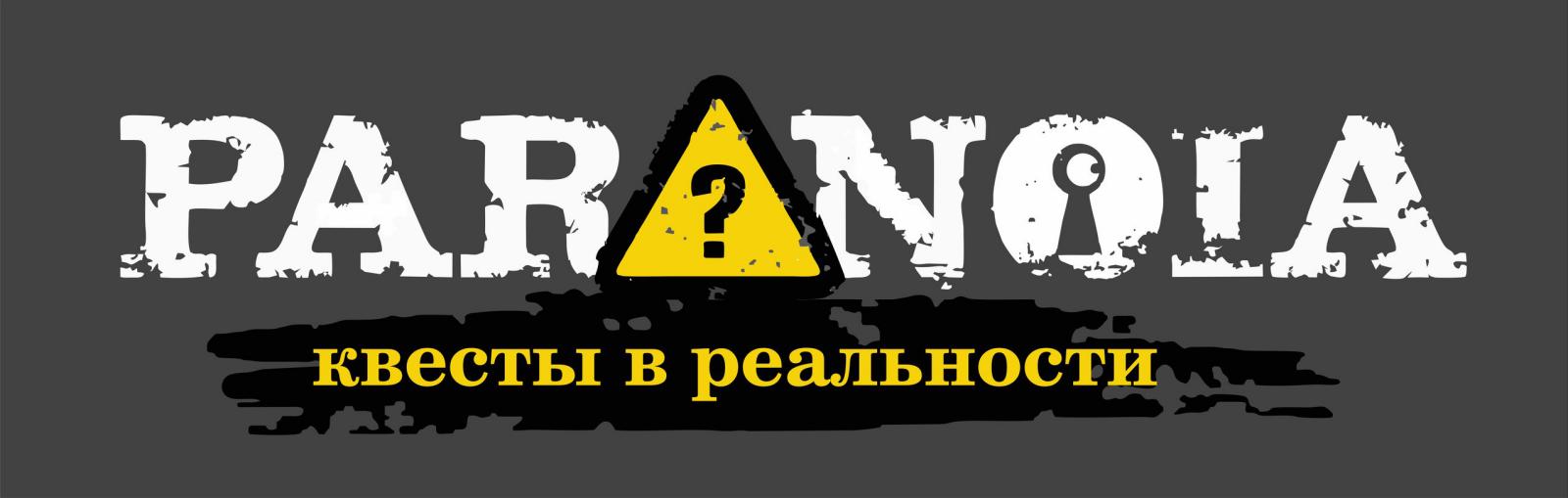 """Квест """"Спасти небоскреб"""" за 8,50 руб/чел. от """"Paranoia"""" в Гомеле"""