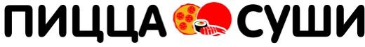 """Пицца за 7,95 руб/490 г, комбо пицц от 18 руб/до 2210 г от кафе """"ПиццаСуши"""" в Бресте. Бесплатная доставка!"""