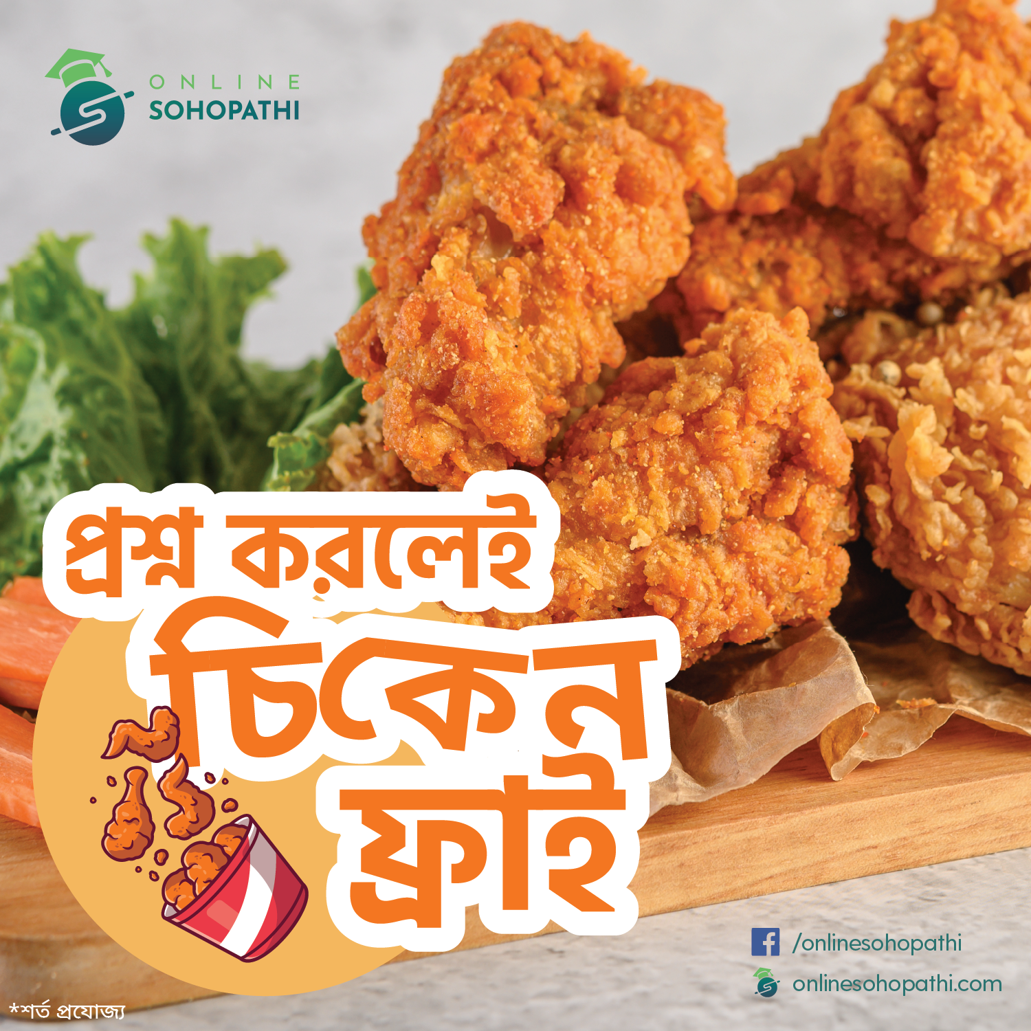 Chicken fry campaign