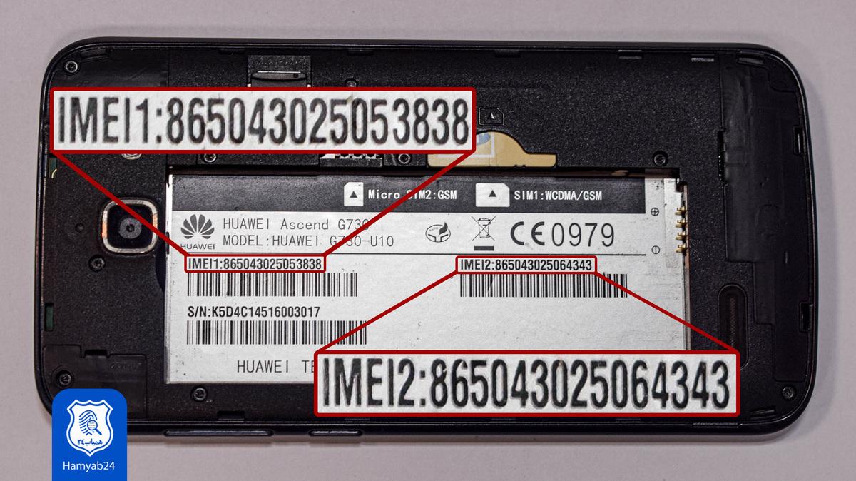 بدست آوردن کد IMEI گوشی  از روی دستگاه موبایل