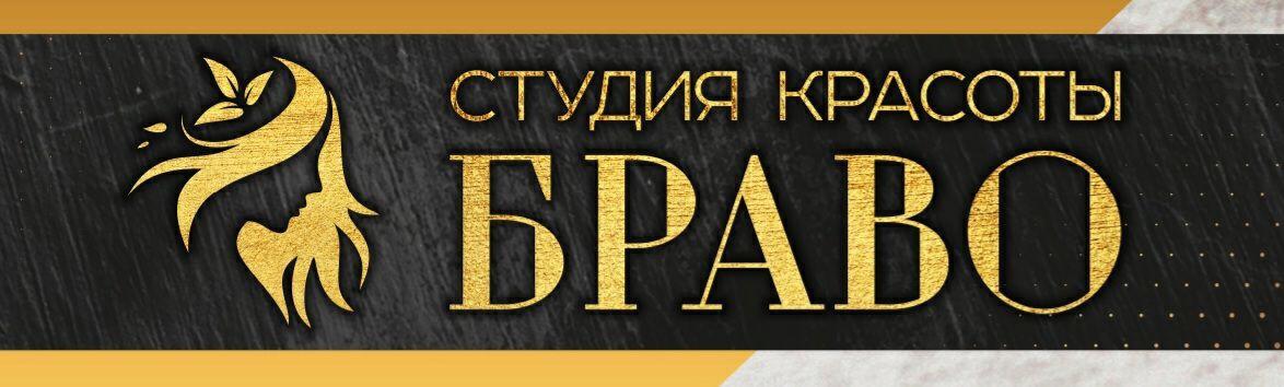 "Архитектура и биотатуаж бровей за 10 руб. в салоне красоты ""Браво"" в Могилеве"