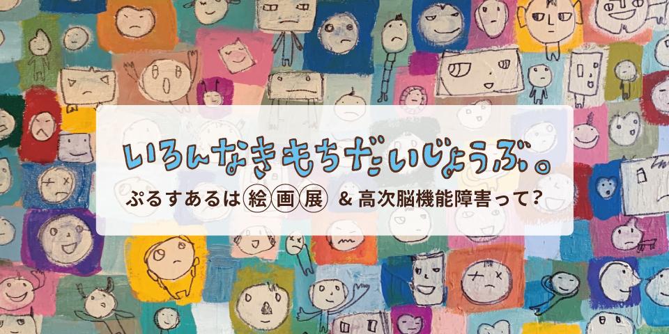 大宮絵画展_メインビジュアル_960-480.jpg
