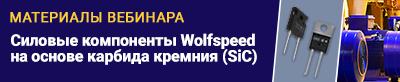 Wolfspeed_webinar_400X82_Materials.png