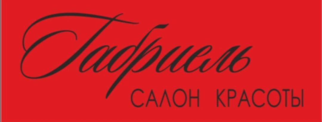 """Профессиональный макияж, окрашивание и моделирование бровей от 15 руб. в салоне красоты """"Габриель"""""""