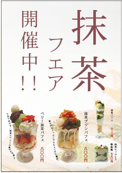 OF抹茶フェアA5.JPG