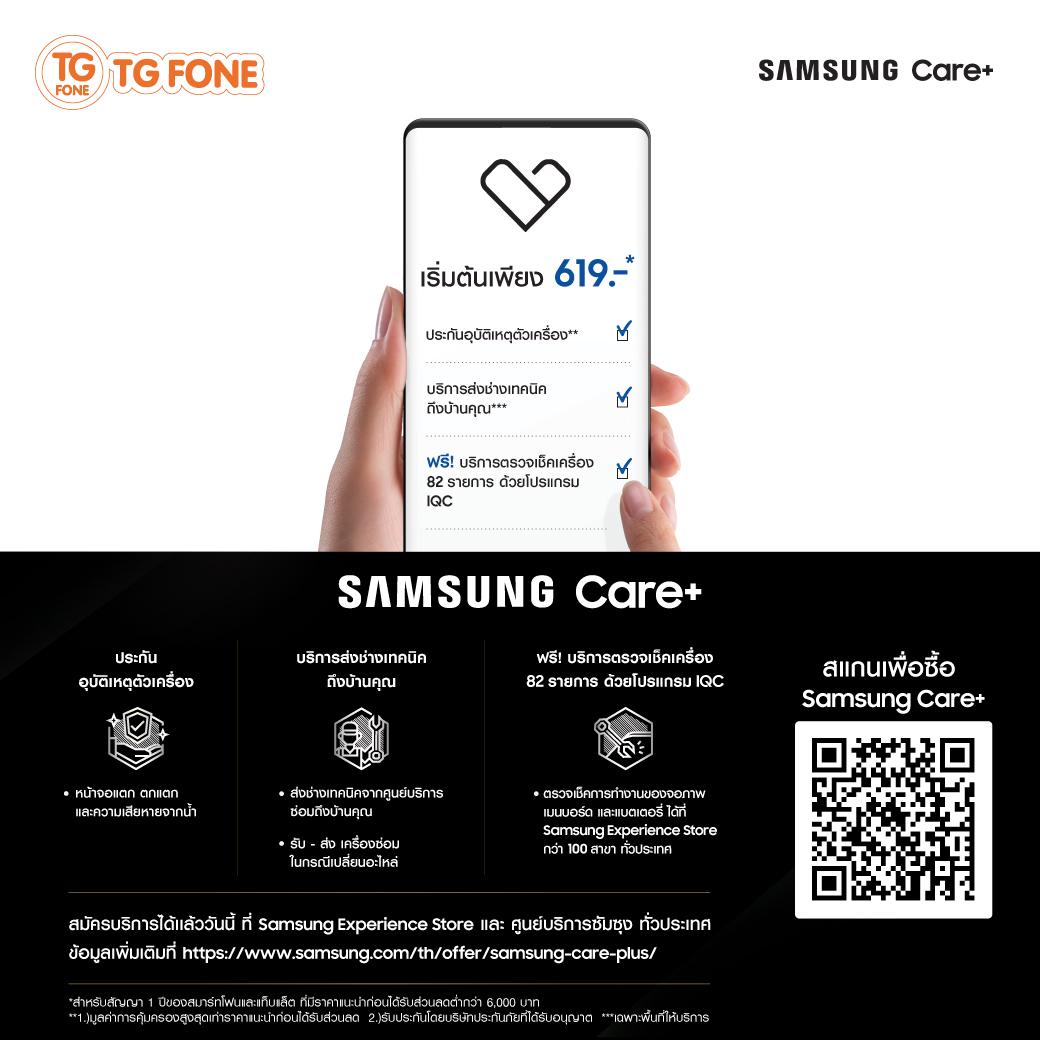 samsung-Care+-1040x1040.jpg