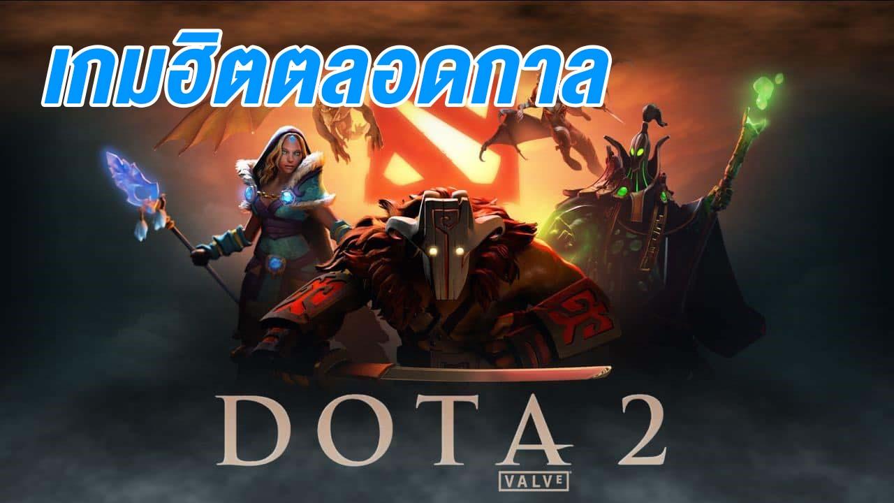 เกม DotA2