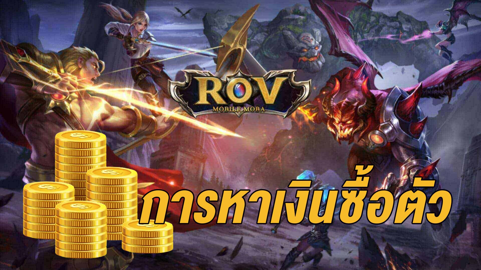 วิธีหาเงินในเกม rov