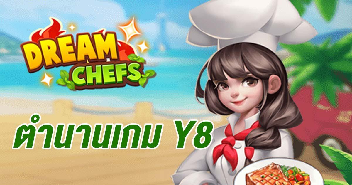 เกม Dream chefs