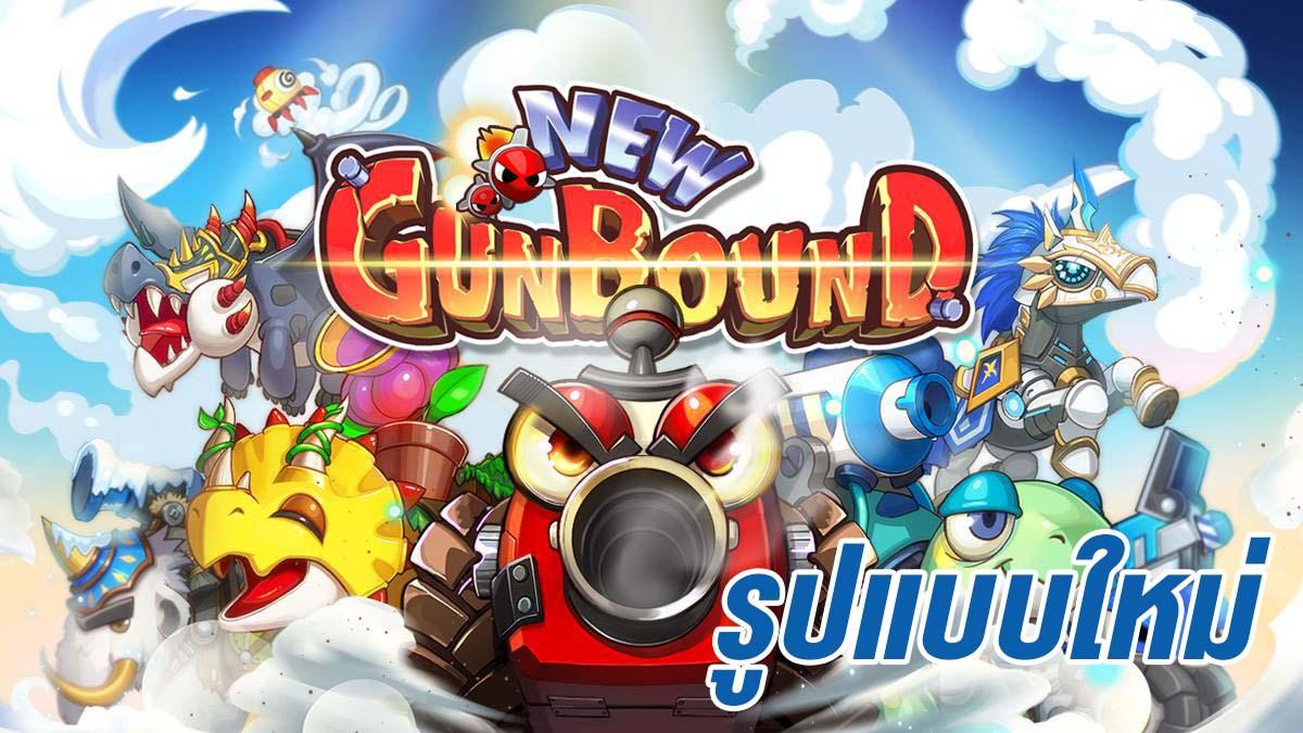 เกม Gunbound